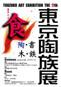 東京陶族展